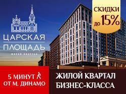 ЖК «Царская Площадь». Скидки до 15% Без % рассрочка